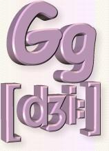 азбука G