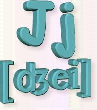 азбука J