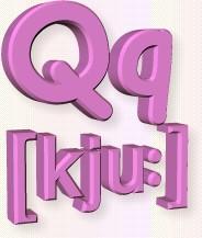 азбука Q